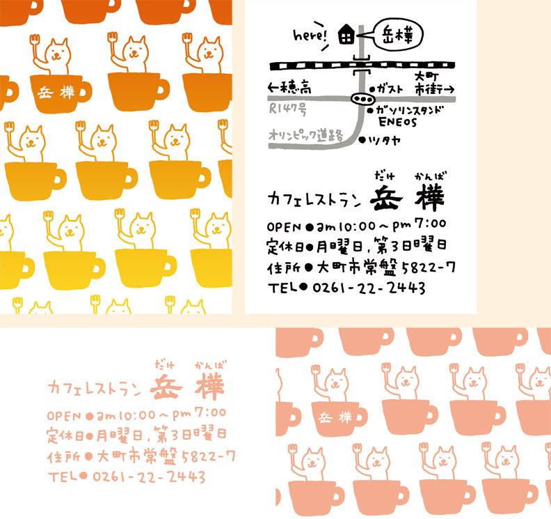 カフェレストラン岳樺ショップカード