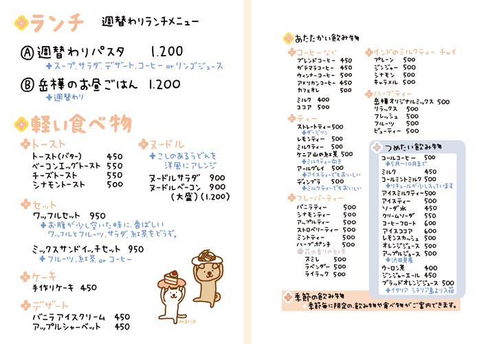 ランチカフェ岳樺ショップカード、メニュー表