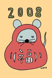 おしゃれ年賀状2008(宝島社)