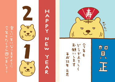 世界一簡単にできる年賀状2010(宝島社)