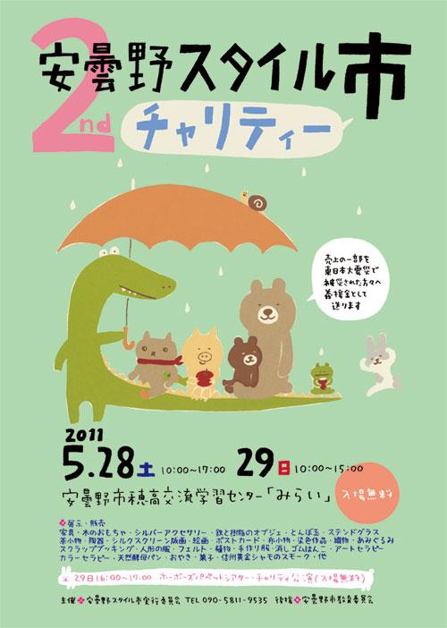 201105_ichi