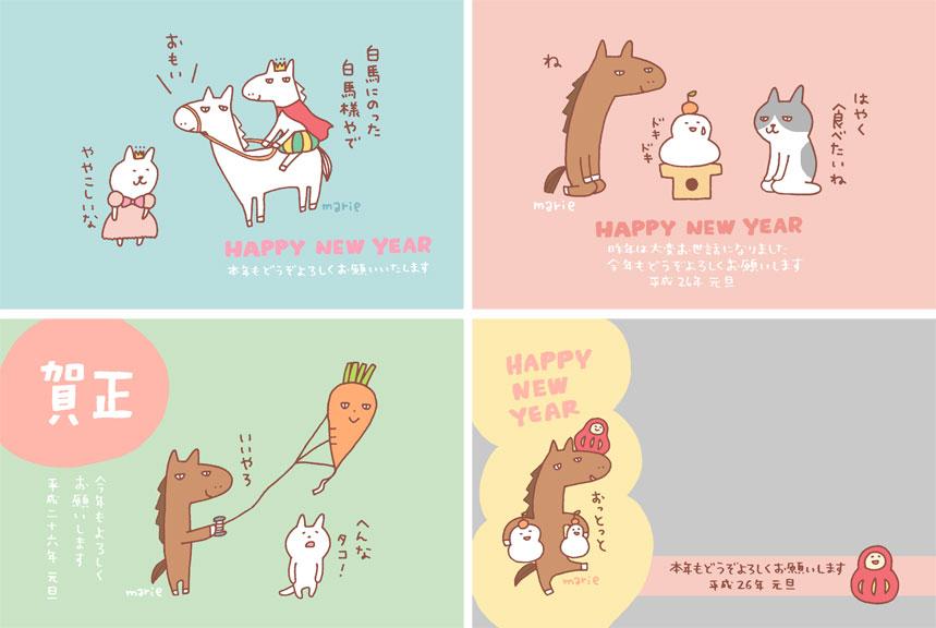 おしゃれ年賀状2014(宝島社)