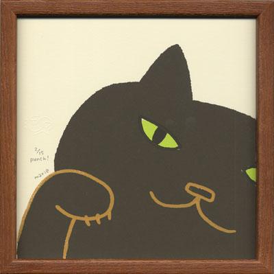 punch! 黒猫