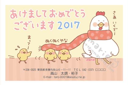 2017酉年年賀状(WEB・他)