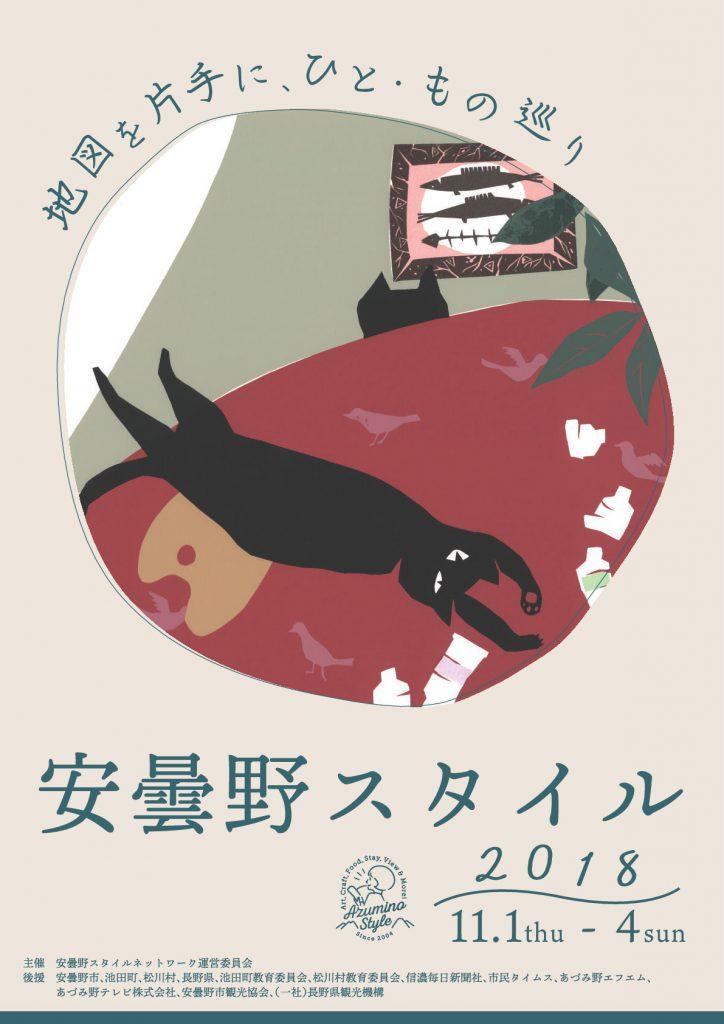 11.01(木)〜11.04(日)安曇野スタイル2018