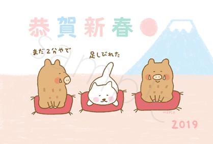 おしゃれ年賀状2019(宝島社)