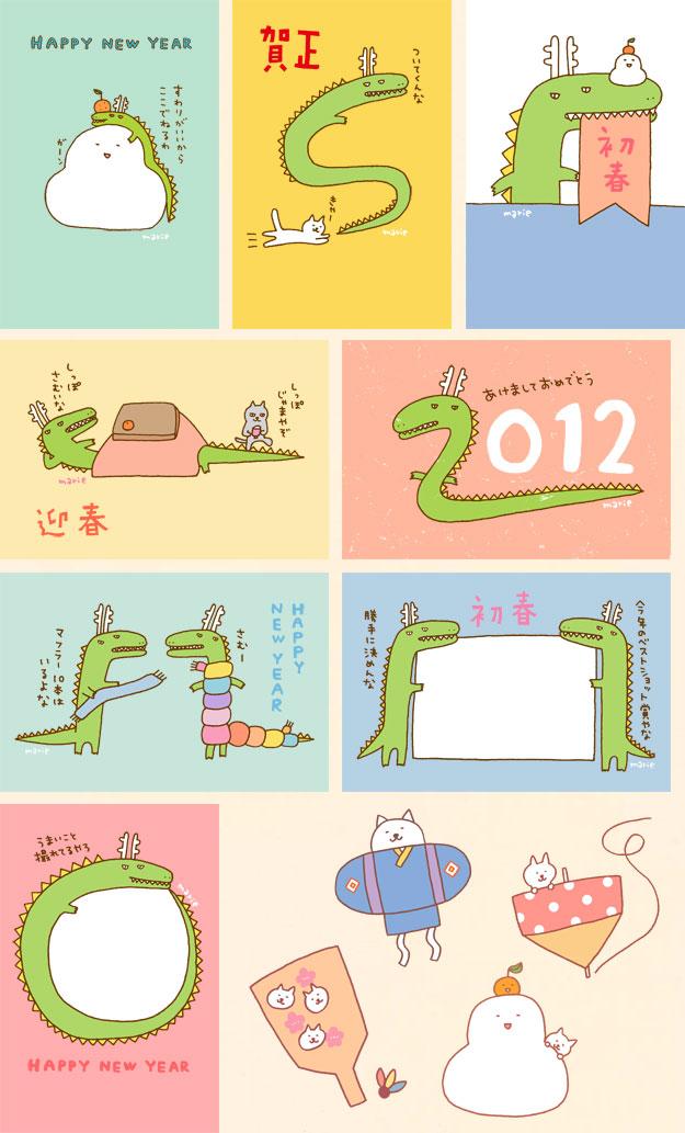 おしゃれ年賀状2012(宝島社)