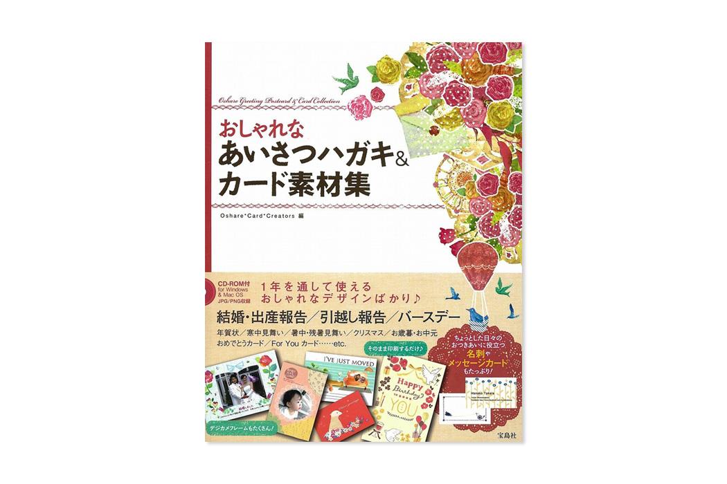 おしゃれなあいさつハガキ&カード素材集(宝島社)