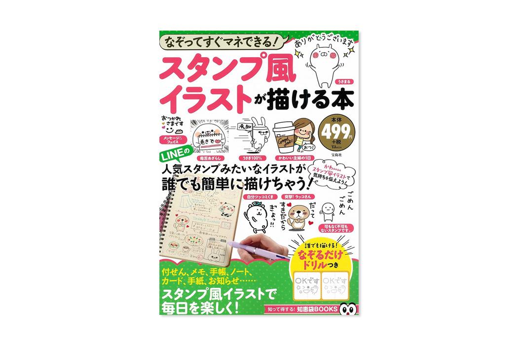 スタンプ風イラストが描ける本(宝島社)