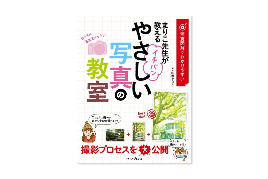 まりこ先生が教えるイチバンやさしい写真の教室(インプレス)