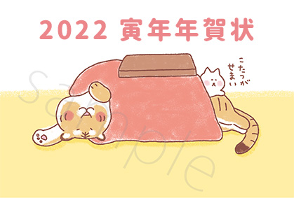 寅(とら)年年賀状2022