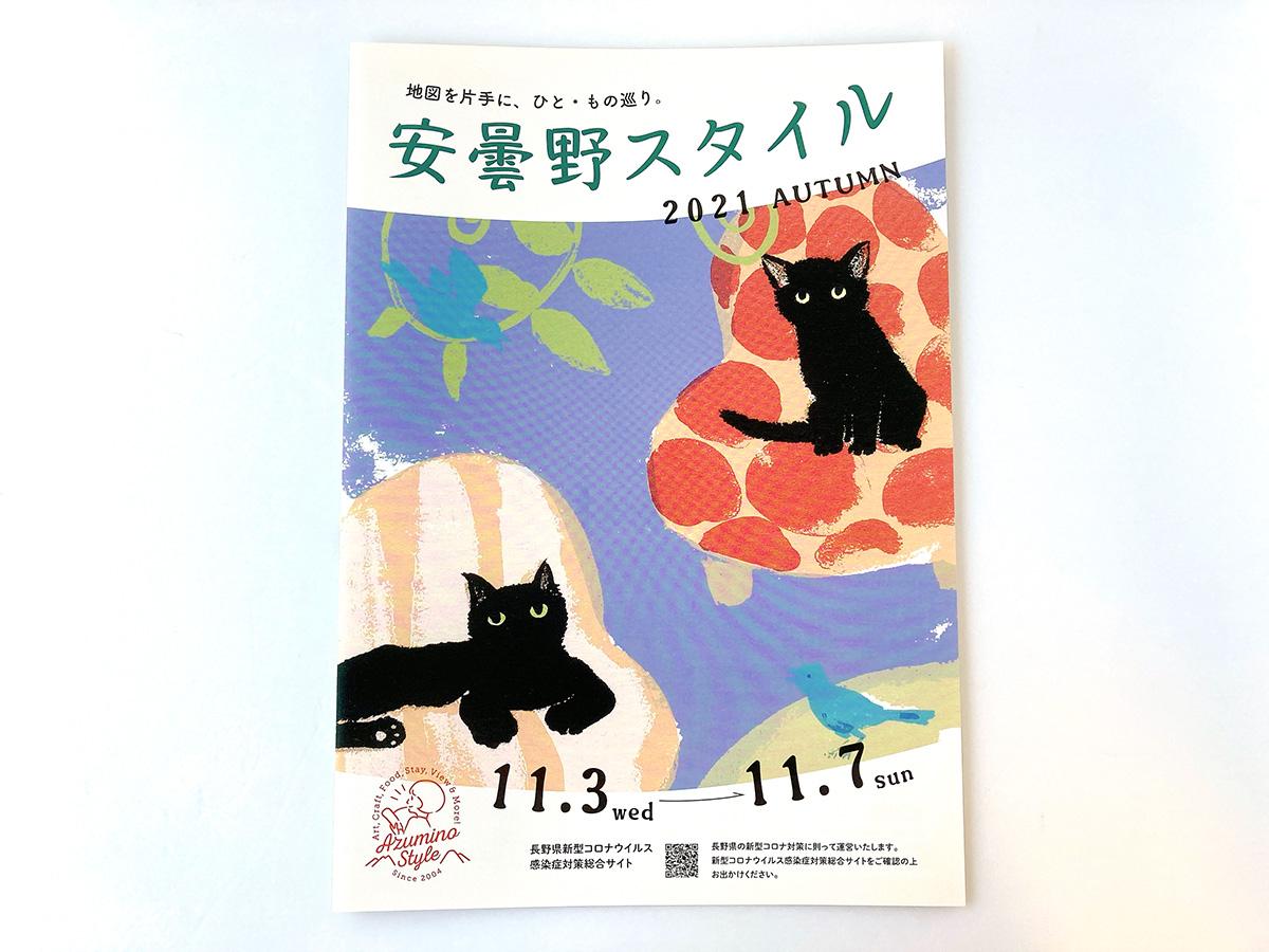11/3(水)〜7(月祝)安曇野スタイル2021